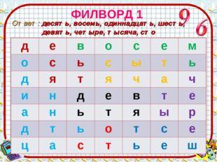 ФИЛВОРД 1 Ответ: десять, восемь, одиннадцать, шесть, девять, четыре, тысяча,