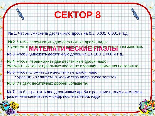 СЕКТОР 8 МАТЕМАТИЧЕСКИЕ ПАЗЛЫ № 1. Чтобы умножить десятичную дробь на 0,1; 0,...