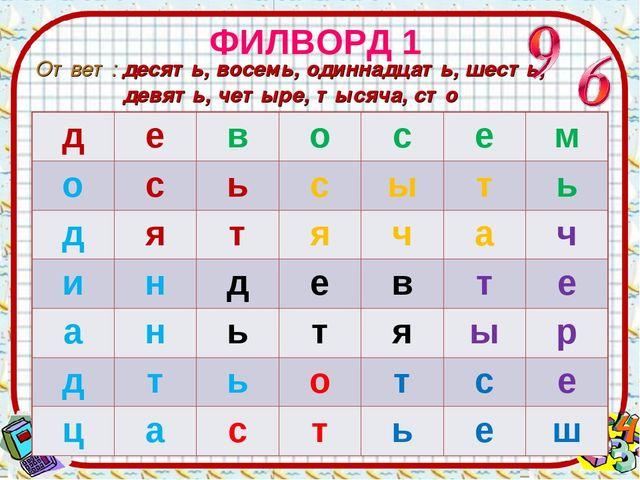 ФИЛВОРД 1 Ответ: десять, восемь, одиннадцать, шесть, девять, четыре, тысяча,...