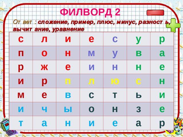 ФИЛВОРД 2 Ответ: сложение, пример, плюс, минус, разность, вычитание, уравнение