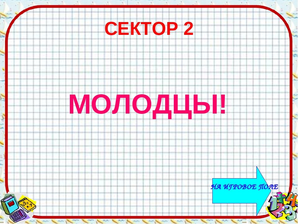 СЕКТОР 2 МОЛОДЦЫ!