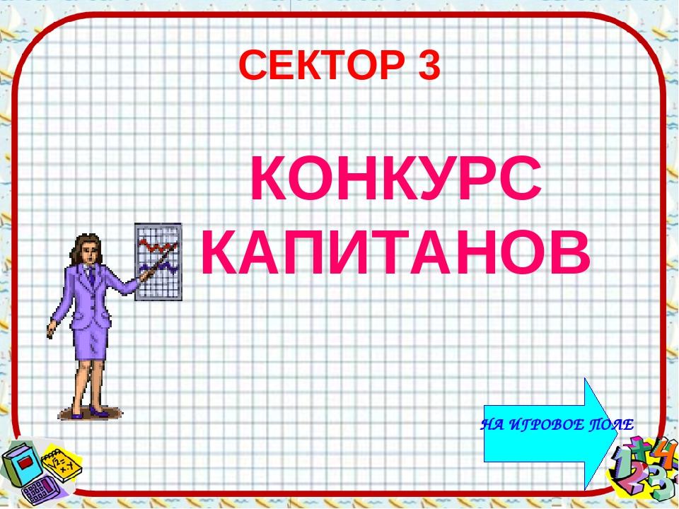СЕКТОР 3 КОНКУРС КАПИТАНОВ