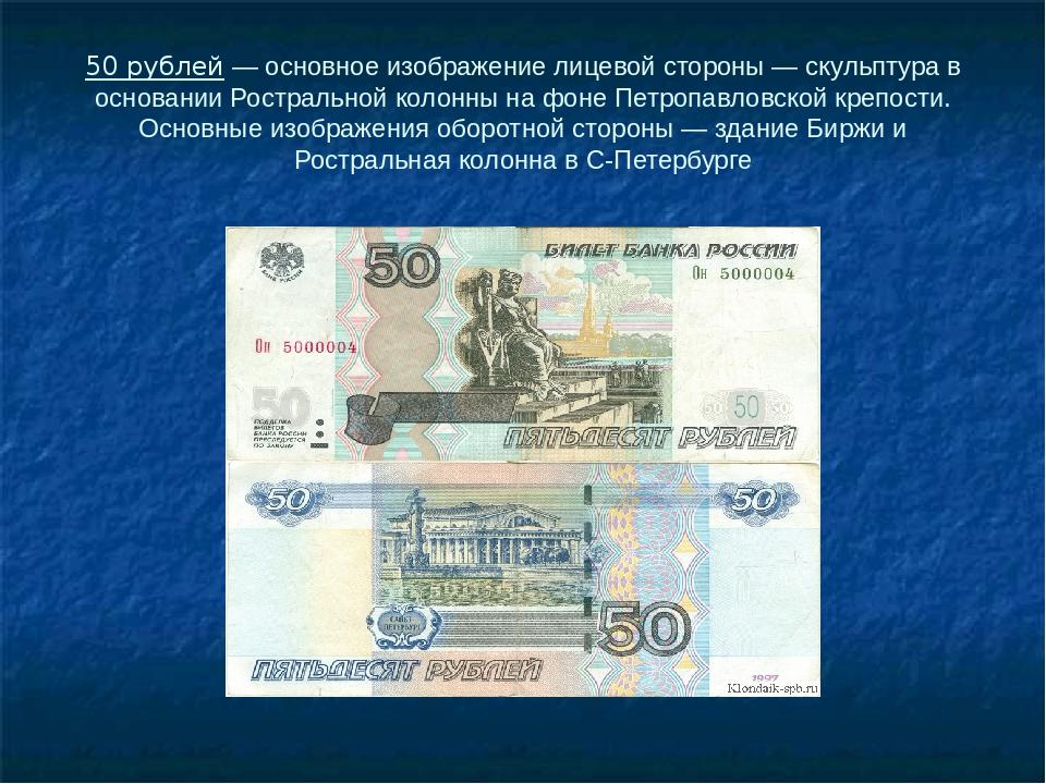 этот пятьдесят рублей купюра что изображено сдаче