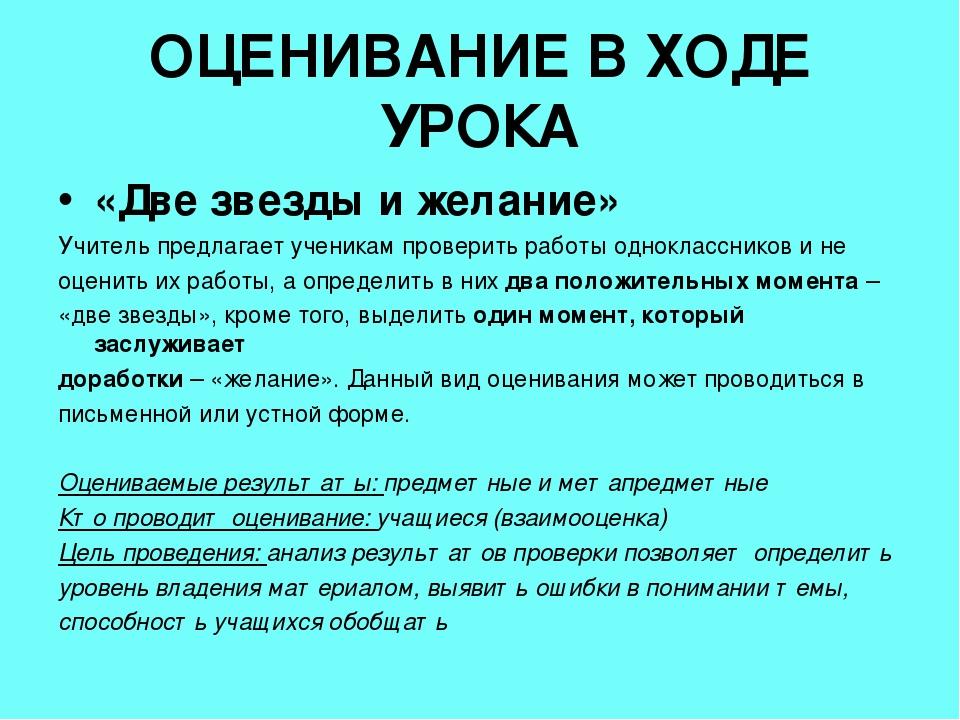 a7e291b771be 14 слайд ОЦЕНИВАНИЕ В ХОДЕ УРОКА «Две звезды и желание» Учитель предлагает  ученикам пр