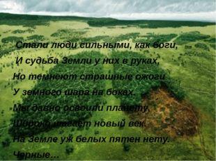 Стали люди сильными, как боги, И судьба Земли у них в руках, Но темнеют стра