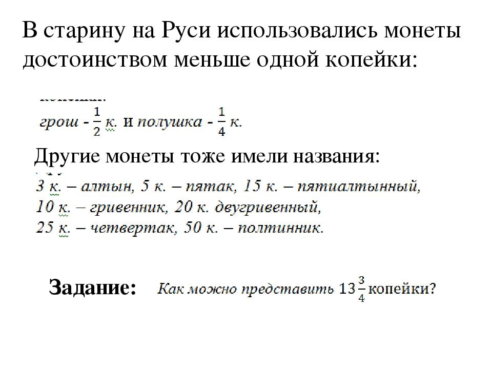 В старину на Руси использовались монеты достоинством меньше одной копейки: Др...