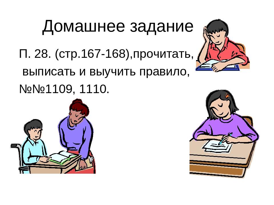Домашнее задание П. 28. (стр.167-168),прочитать, выписать и выучить правило,...