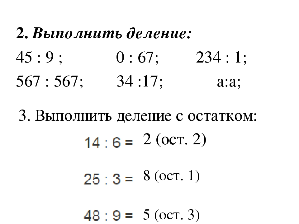 2. Выполнить деление: 45 : 9 ; 0 : 67; 234 : 1; 567 : 567; 34 :17; а:а; 3. Вы...