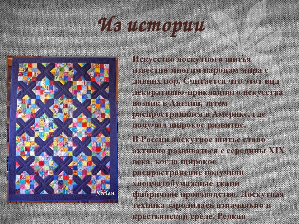 стихи про лоскутное шитье молодых