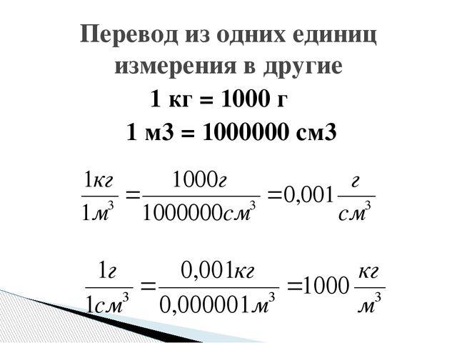 перевести кг/м3 в г/см3