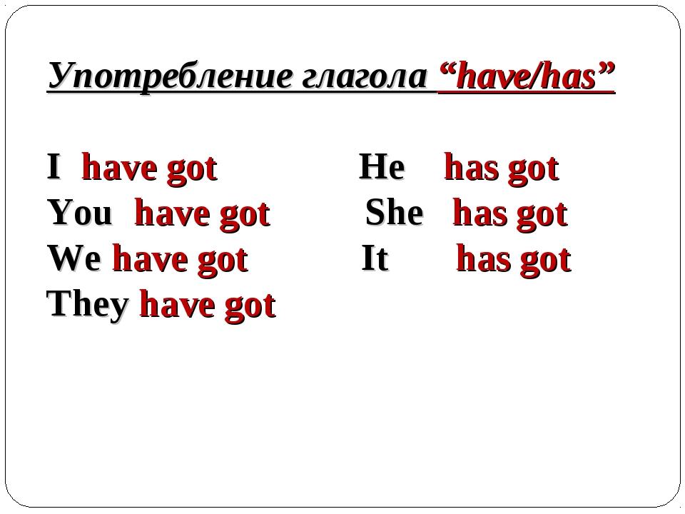 Have - has, употребление глагола had в английском языке и ...