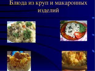 Блюда из круп и макаронных изделий