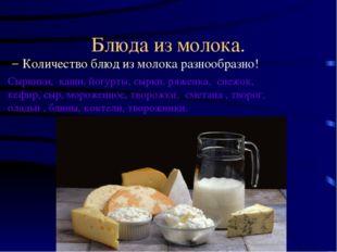 Блюда из молока. Количество блюд из молока разнообразно! Сырники, каши, йогур