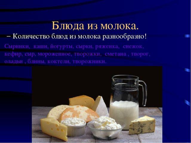 Блюда из молока. Количество блюд из молока разнообразно! Сырники, каши, йогур...