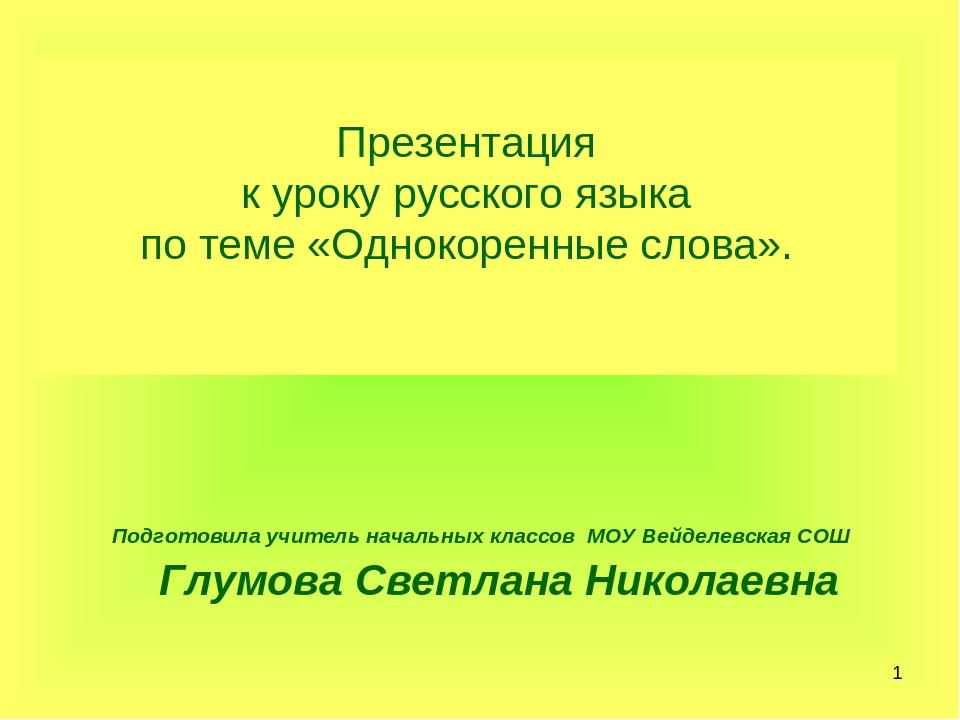 * Презентация к уроку русского языка по теме «Однокоренные слова». Подготовил...
