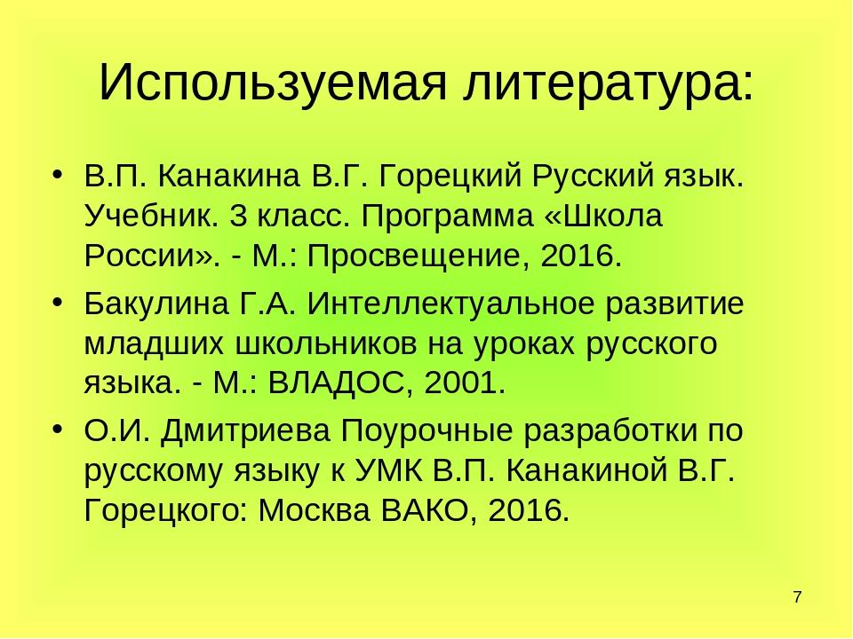 * Используемая литература: В.П. Канакина В.Г. Горецкий Русский язык. Учебник....