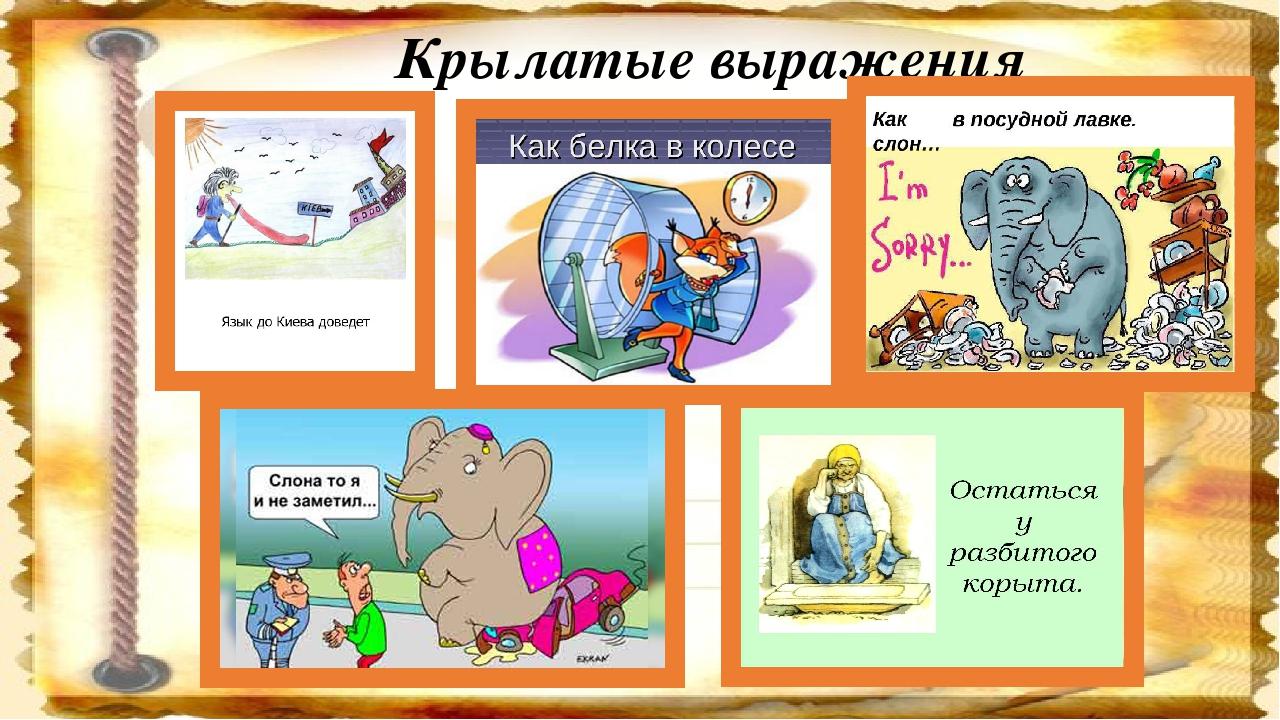 русские крылатые выражения картинки строительство обустройство