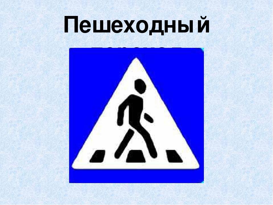 картинки дорожные знаки для доу подарок