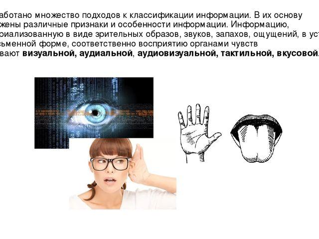 как оценить смысл информации презентация