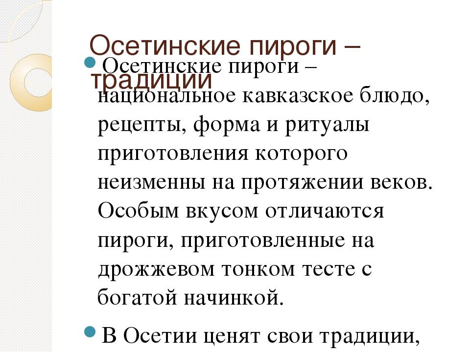 Осетинские пироги – традиции Осетинские пироги – национальное кавказское блюд...