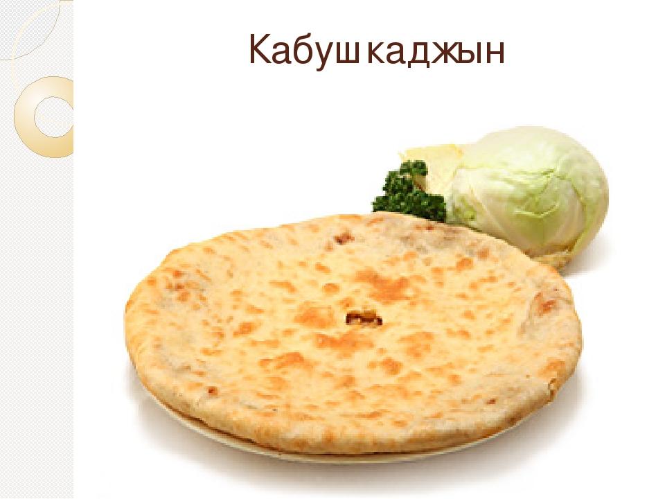 Кабушкаджын