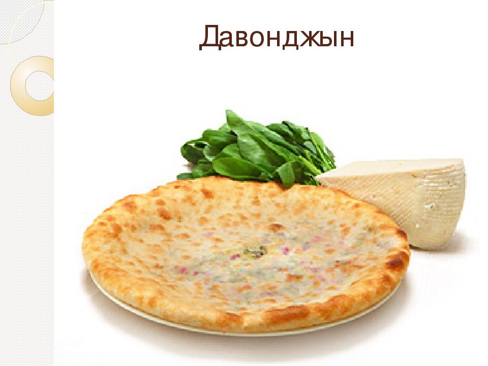 Давонджын