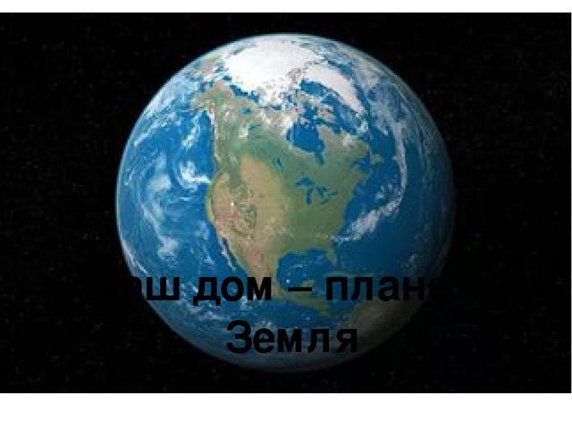 Реферат на тему планета наш дом 5673