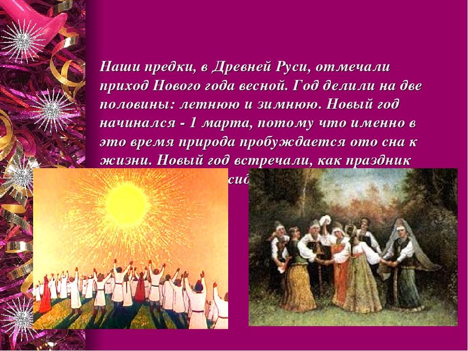 Картинки как праздновали новый год наши предки