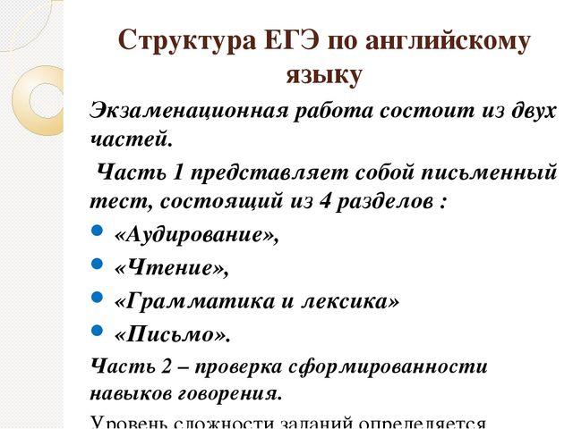 задание 11 егэ английский язык теория