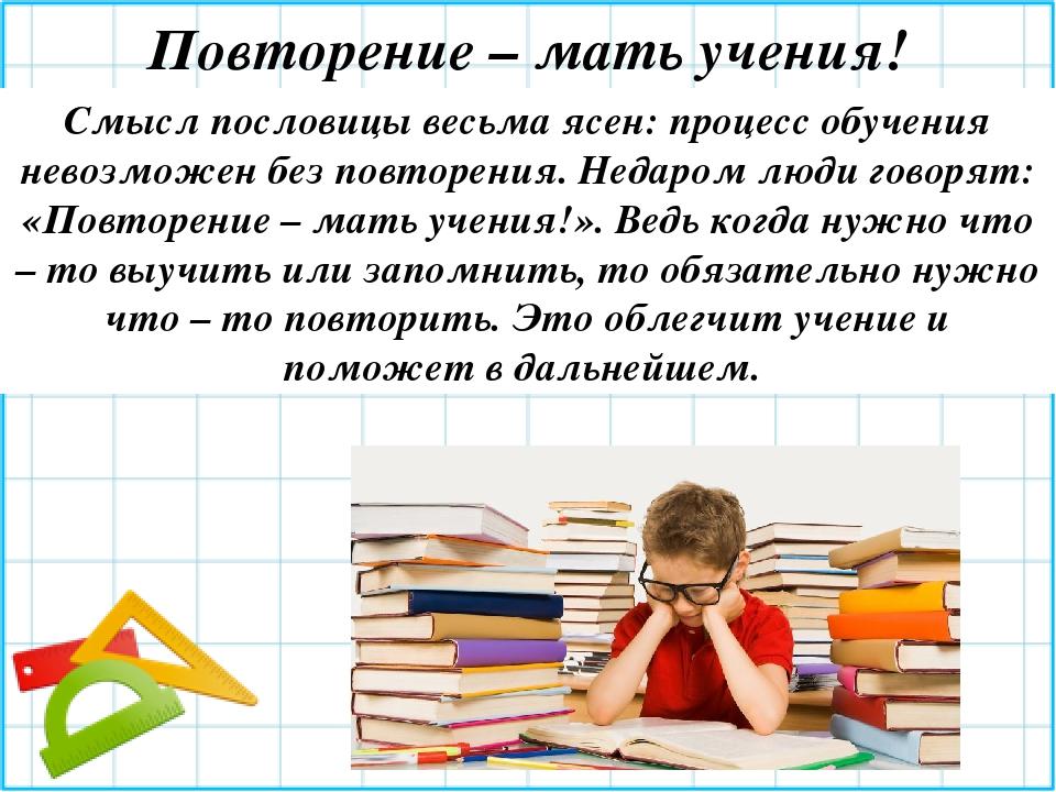 Сочинение по пословице повторение-мать ученье