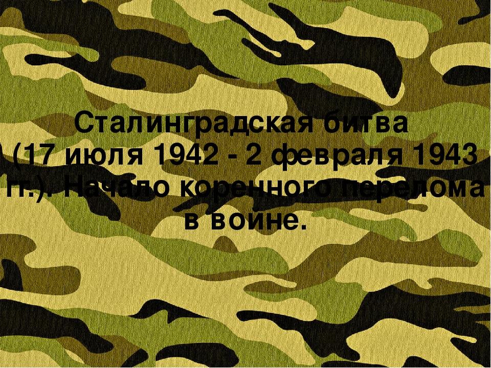 Сталинградская битва (17 июля 1942 - 2 февраля 1943 гг.). Начало коренного пе...
