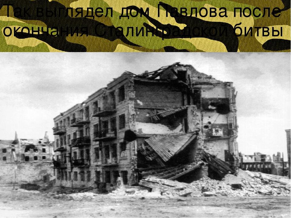 Так выглядел дом Павлова после окончанияСталинградскойбитвы