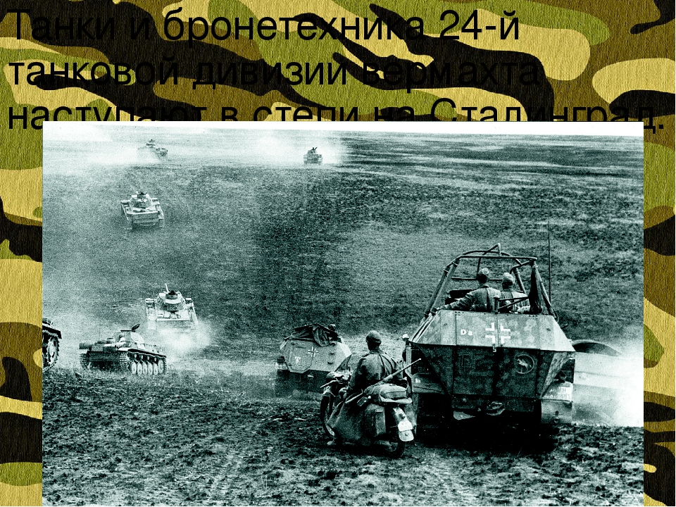 Танки и бронетехника 24-й танковой дивизии вермахта наступают в степи на Стал...