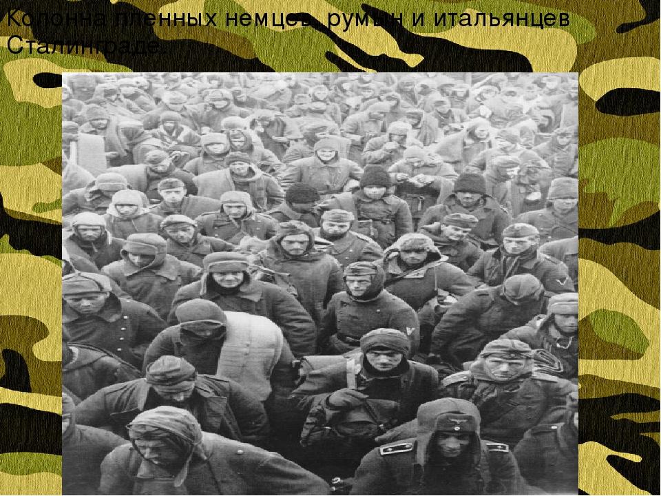 Колонна пленных немцев, румын и итальянцев Сталинграде.