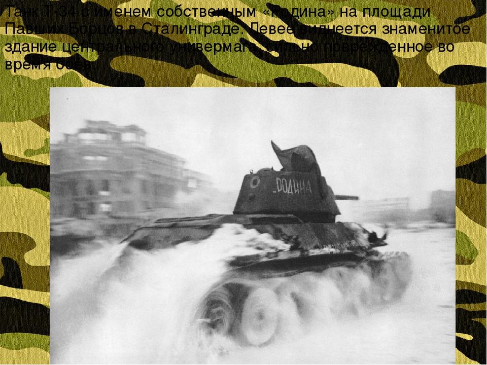 Танк Т-34 с именем собственным «Родина» на площади Павших Борцов в Сталинград...