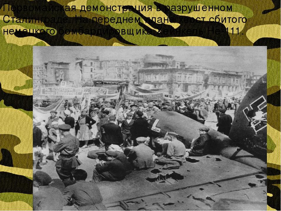 Первомайская демонстрация в разрушенном Сталинграде. На переднем плане хвост...