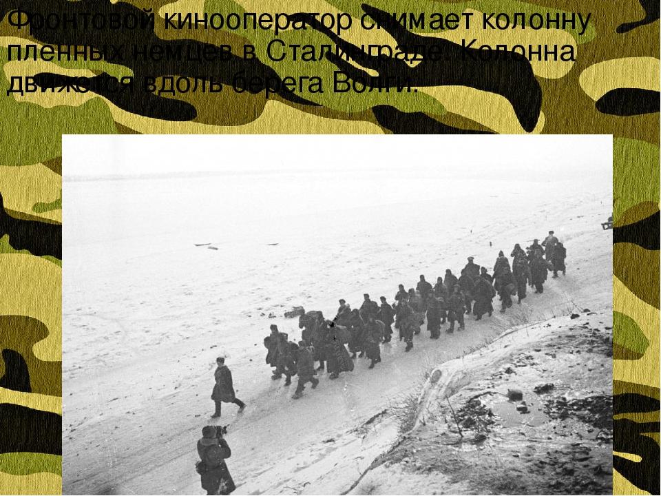 Фронтовой кинооператор снимает колонну пленных немцев в Сталинграде. Колонна...