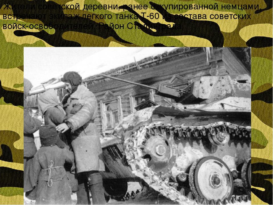 Жители советской деревни, ранее оккупированной немцами, встречают экипаж легк...