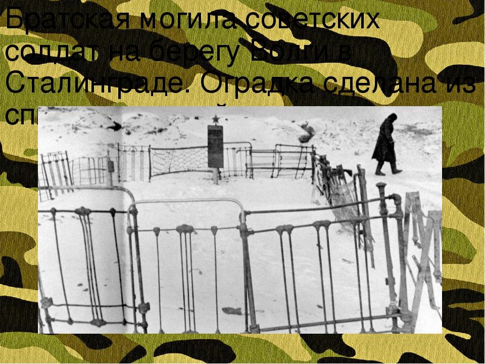 Братская могила советских солдат на берегу Волги в Сталинграде. Оградка сдела...