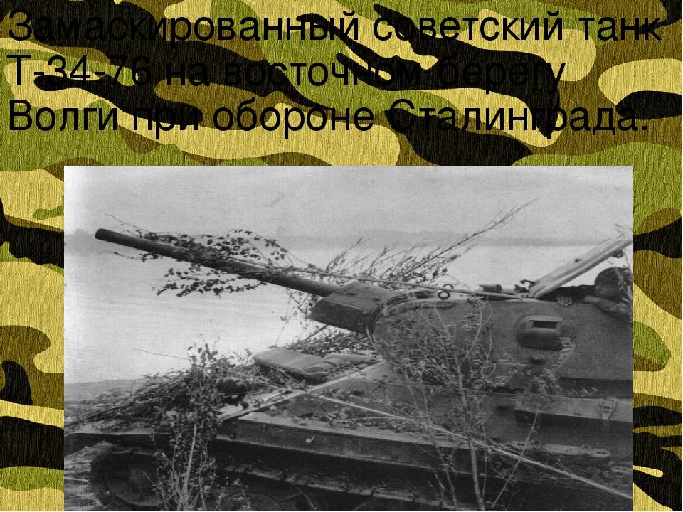 Замаскированный советский танк Т-34-76 на восточном берегу Волги при обороне...