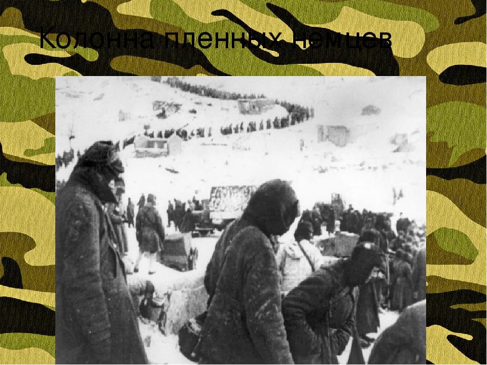 Колонна пленных немцев