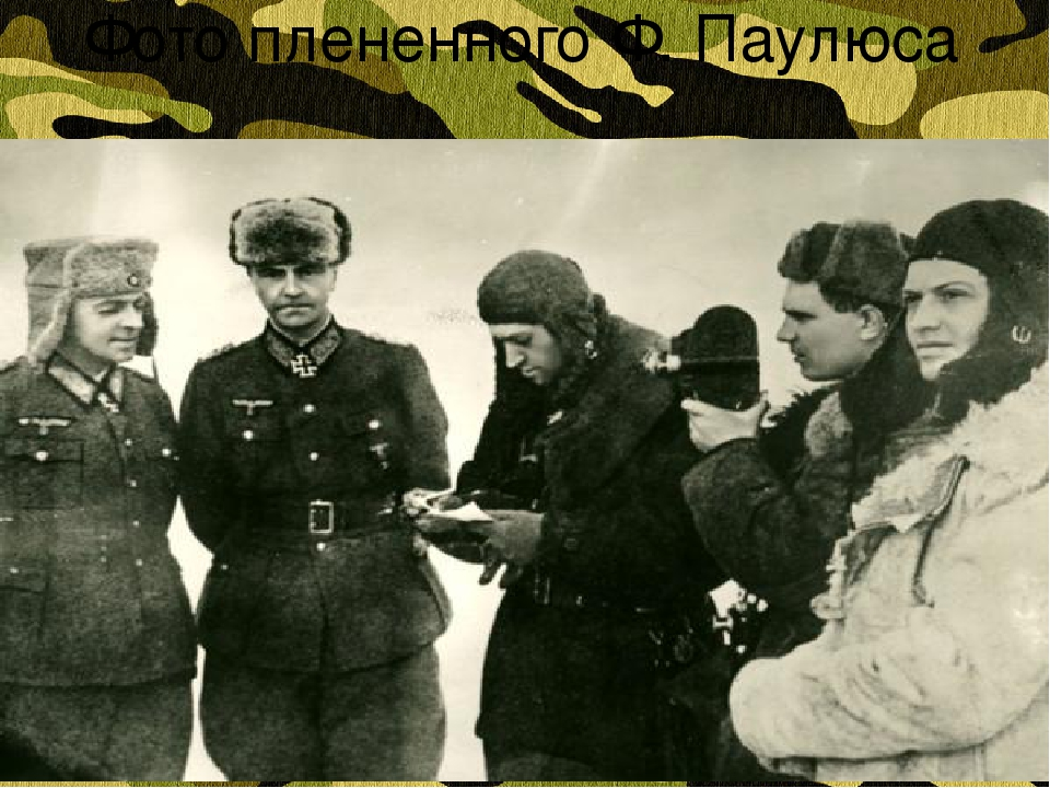 Фото плененного Ф. Паулюса