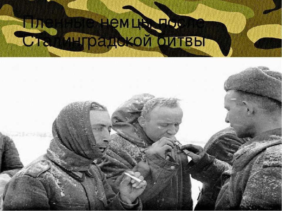 Пленные немцы после Сталинградской битвы