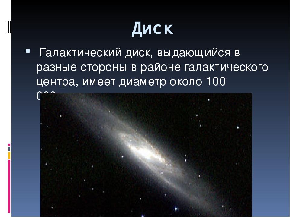 Диск Галактический диск, выдающийся в разные стороны в районегалактического...