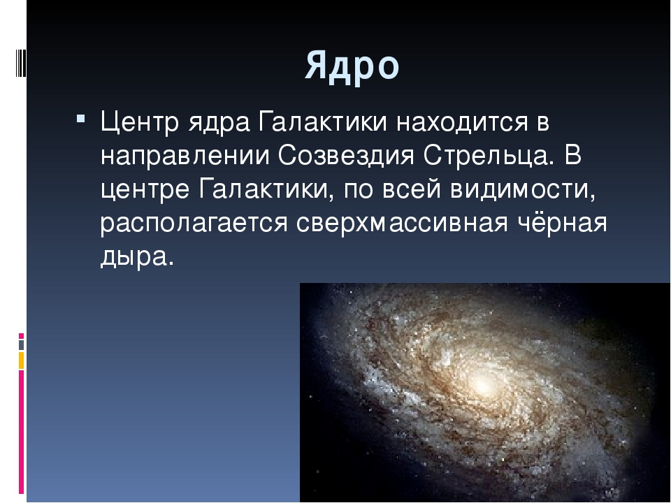 Ядро Центр ядра Галактики находится в направленииСозвездия Стрельца. В центр...