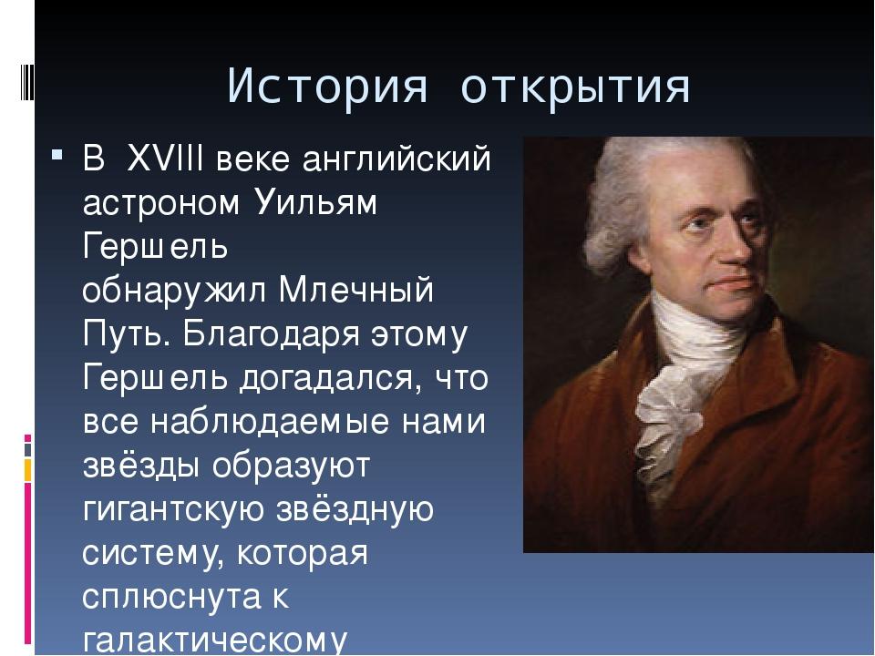 История открытия В XVIII векеанглийский астрономУильям Гершель обнаружилМл...
