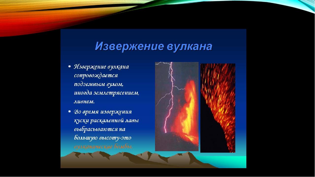 Виды стихийных природных явлений в литосфере и правила безопасного поведения