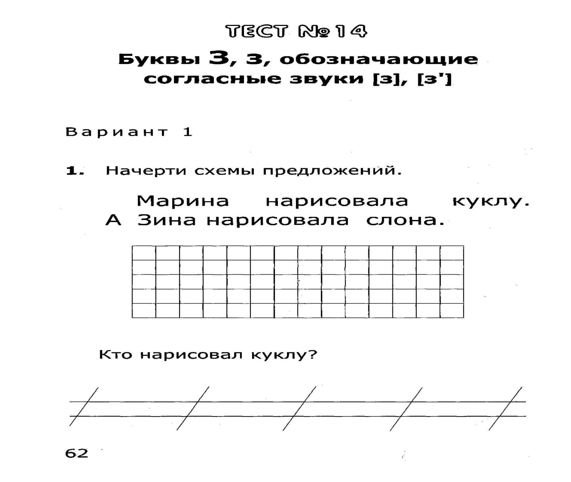 Схема слова нина 1 класс фото 878