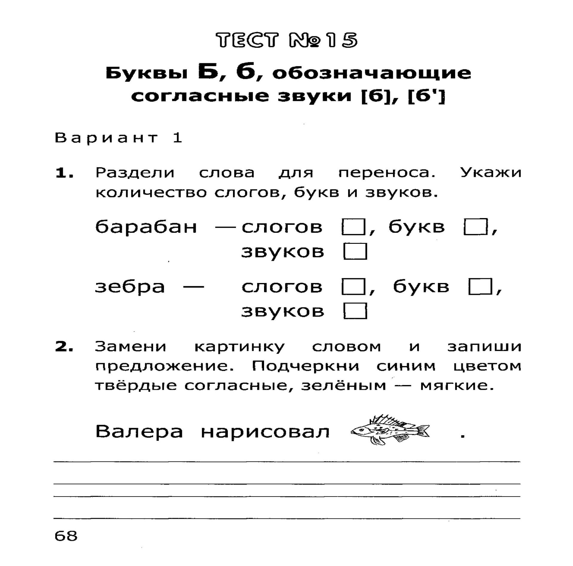 Схема слова нина 1 класс фото 415
