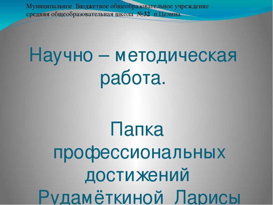Научно – методическая работа. Папка профессиональных достижений Рудамёткиной...
